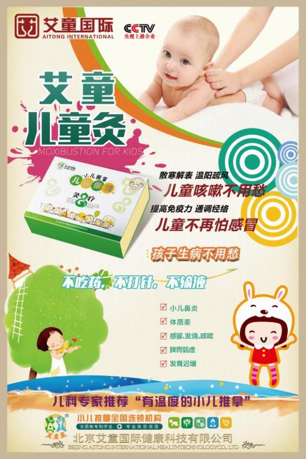 小儿推拿时候什么年龄段的孩子  艾童堂小儿推拿CCTV央视上播品牌