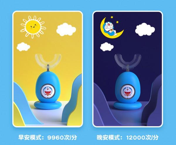 深爱儿童哆啦A梦U型电动牙刷    360°贴合口腔·全方位包裹式清洁