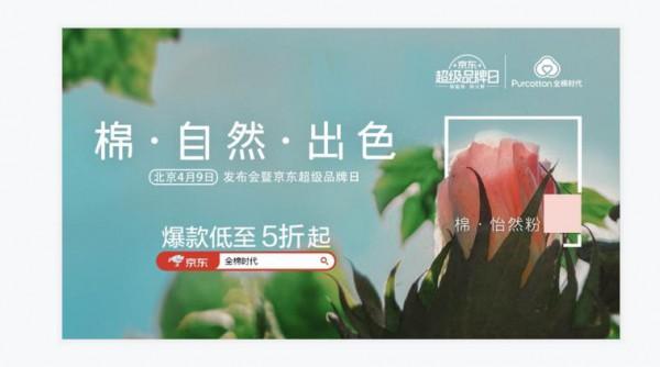 """京东超品日丨全棉时代举行""""棉·自然·出色""""发布会 让自然走进生活"""