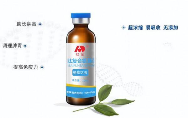 敖东多维多肽复合氨基酸植物饮液   植物萃取·超浓缩口感好