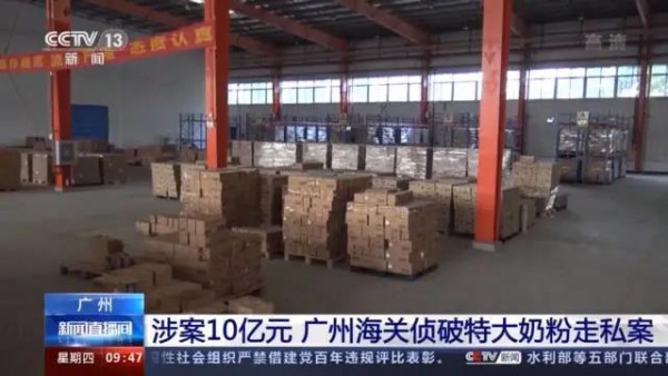 廣州海關偵破特大奶粉走私案 查獲超17萬罐新西蘭產進口奶粉,涉案10億元