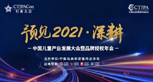 中國品牌授權行業發展白皮書發布:被授權商品年度零售額