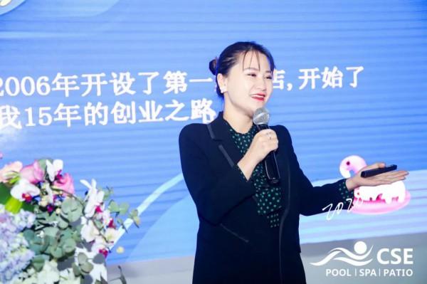 山東維尼集團董事長、總經理受邀出席CSE上海游泳SPA展發言