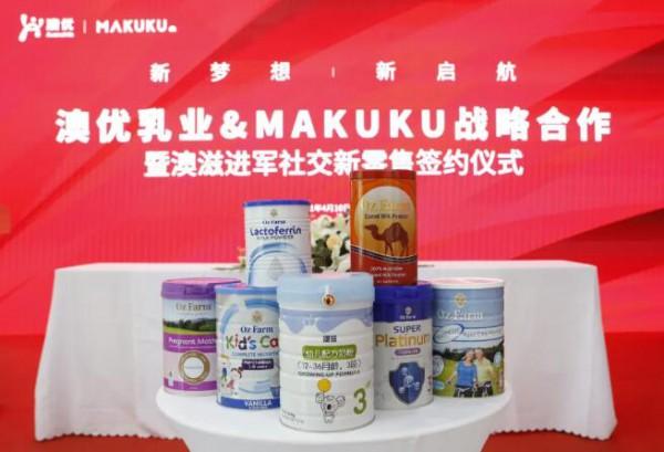 澳優攜手MAKUKU麥酷酷達成戰略合作 助推Oz Farm澳滋發力社交新零售