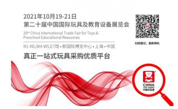 CTE中國玩具展   市場洞察聽渠道商說潮玩