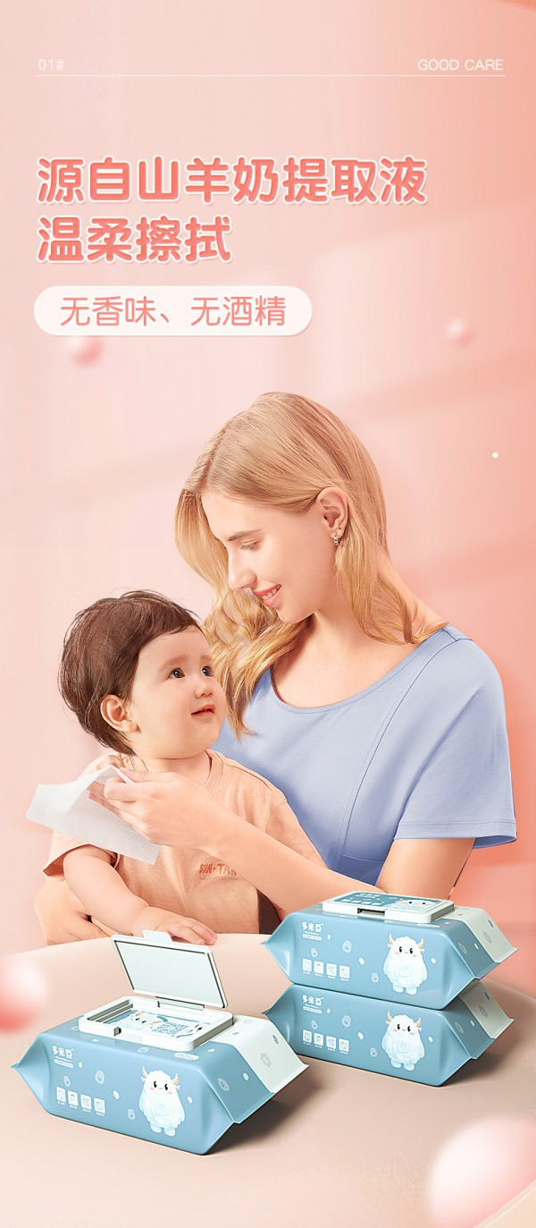 嬰兒濕巾選購有哪些標準 多米豆嬰兒濕巾好不好