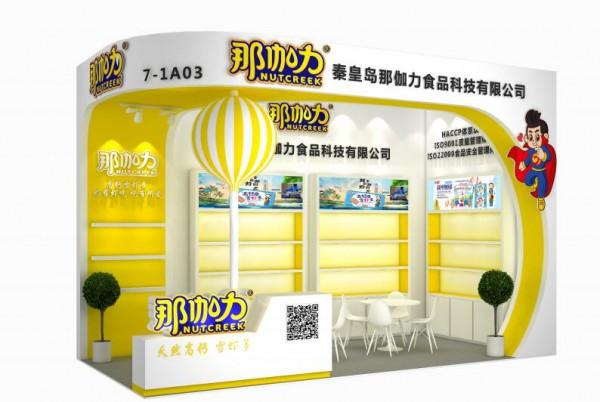 那伽力閃耀亮相2021CBME   邀您一起打卡來上海CBME孕嬰童展