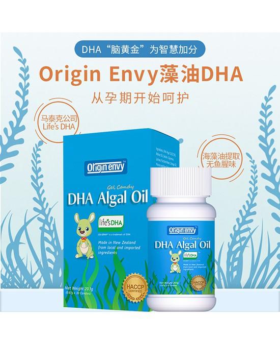 孕期為什么需要補充DHA   歐爾金維DHA藻油凝膠糖果好不好