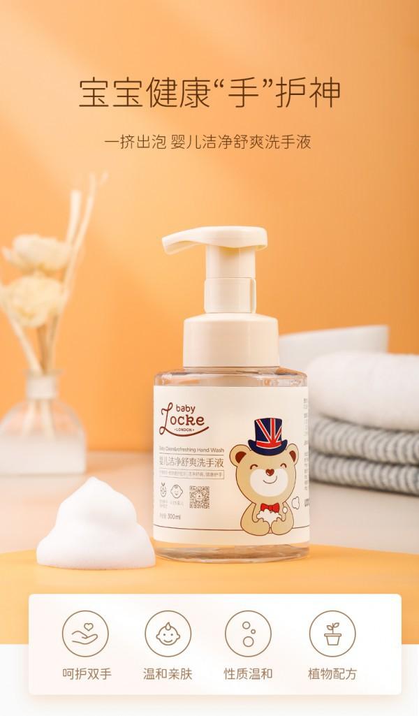 寶寶洗手液為什么要選弱酸性 洛克泰迪嬰兒洗手液好用嗎