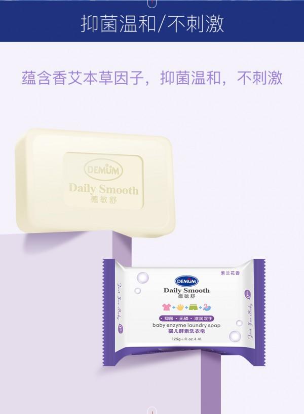 嬰幼兒酵素洗衣皂有何特點 德敏舒嬰兒洗衣皂好不好