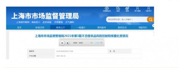 合生元、雅培不合格奶粉相關產品被上海監管局責令下架召回處理