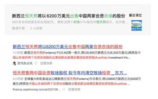 突發!恒天然加速剝離中國資產  再宣布出售國內兩家農場