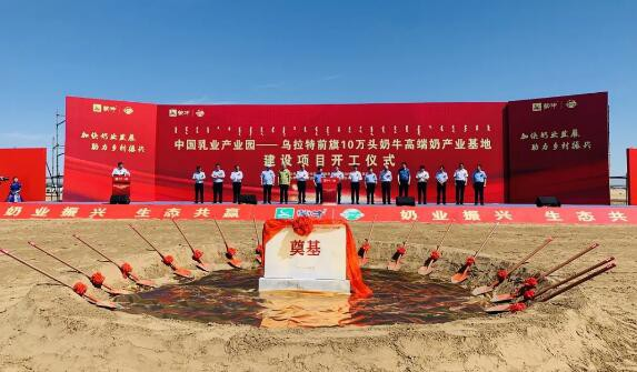 烏拉特前旗10萬頭奶牛高端奶產業基地建設項目開工