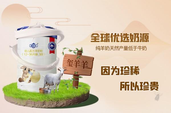 璽羊羊嬰幼兒配方羊奶粉怎么樣  璽羊羊羊奶粉配方好不好