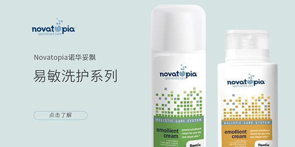 高端嬰幼兒洗護品牌瑞士龍帝斯(Rontis)登入中國   發展勢頭強勁
