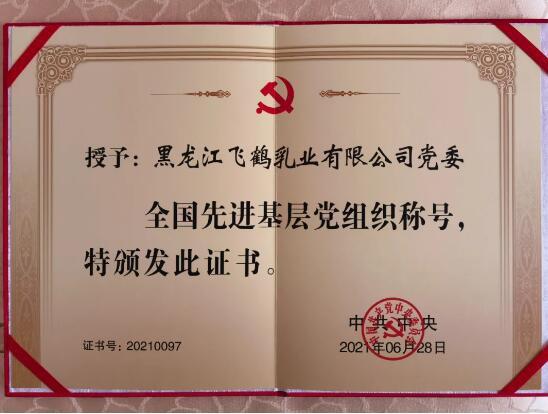 """全國""""兩優一先""""表彰大會:君樂寶魏立華、飛鶴乳業獲全國表彰"""
