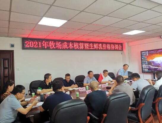 四川省召開2021第一次生鮮乳價格協調會