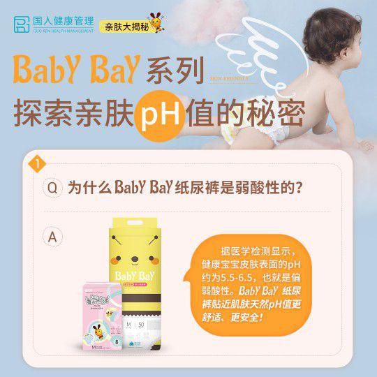 蜜拓蜜baby bay:教你四點輕松選紙尿褲