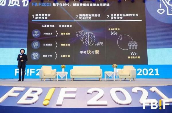 貝恩公司魯秀瓊:這是食品賽道最好的時代,也是最有挑戰的時代!