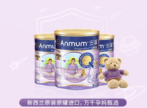 孕婦奶粉有哪些牌子     ANMUM安滿孕婦奶粉怎么樣