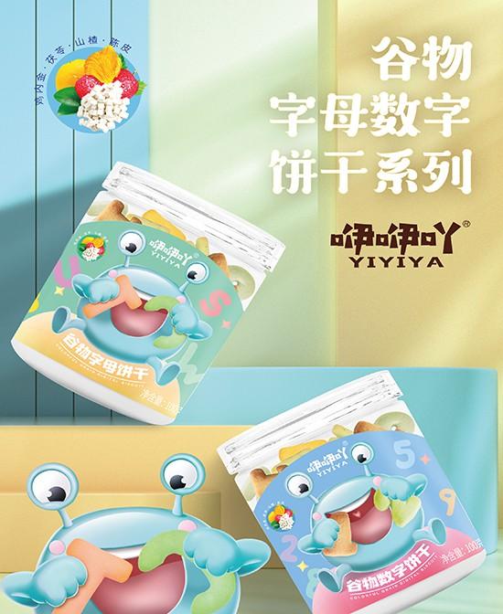 咿咿吖嬰童零輔食品牌正式入駐嬰童品牌網 開拓國內嬰童食品藍海