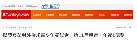 """臺自產""""聯亞新冠疫苗""""招400名青少年受試者,島內大多數網友表示不愿意"""