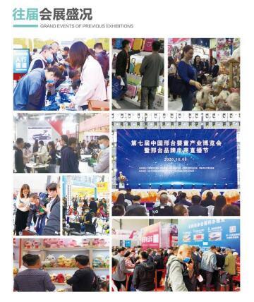 2021第八屆河北國際自行車、童車及孕嬰童產業博覽會暨出口跨境電商博覽會