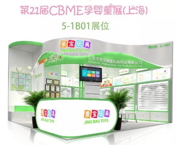 """展會預告  """"景寶玩具""""閃耀登陸第21屆CBME孕嬰童展(上海)"""