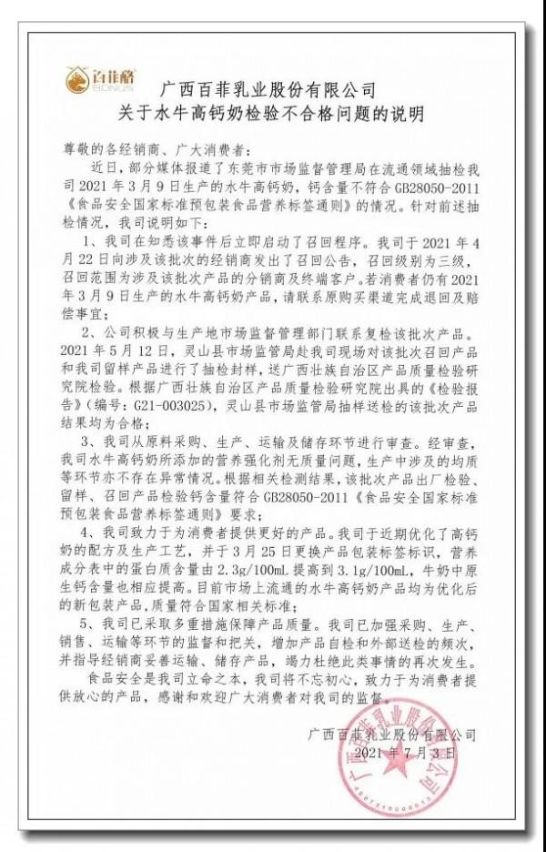 """""""百菲乳業""""水牛高鈣奶聲稱""""復檢""""結果合格   網紅水牛奶""""是非多"""""""