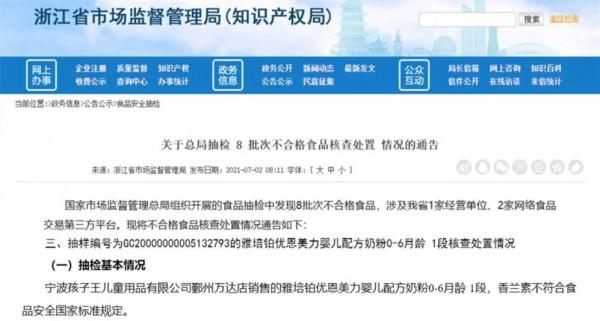 雅培違規發布廣告再被罰1.5萬元   曾因香蘭素問題奶粉被罰超千萬