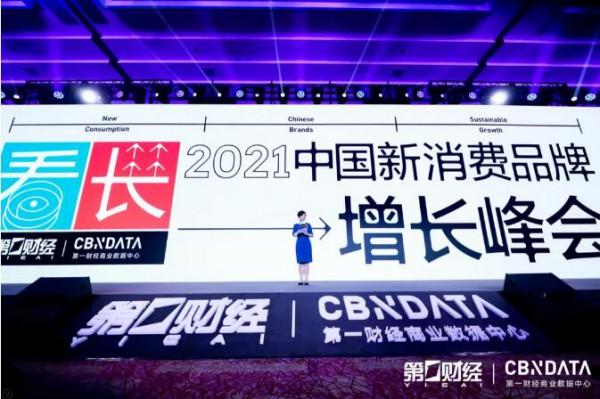2021中國新消費品牌增長峰會布魯可積木榜上有名