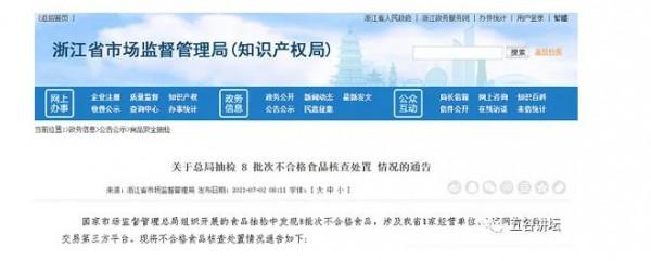 浙江食品抽檢外資奶粉再曝黑料,寧波孩子王銷售1段奶粉檢出香蘭素被罰