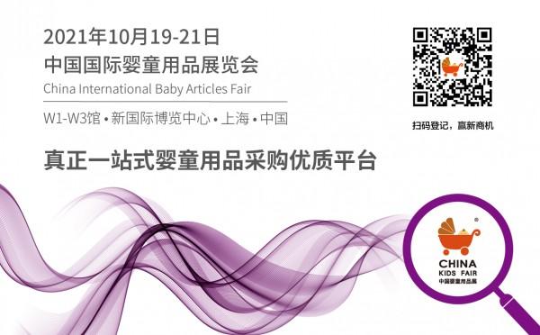 CKE中國嬰童用品展   官方辦比賽、修設施,兒童用戶激增,這個品類憑啥銷售暴漲146%?