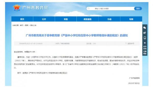 廣州市教育局最新通知:廣州中小學校和教師暑假嚴禁有償補課