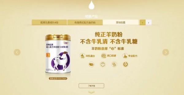 2021值得關注的純羊奶粉品牌  附通過注冊的純羊奶粉名單