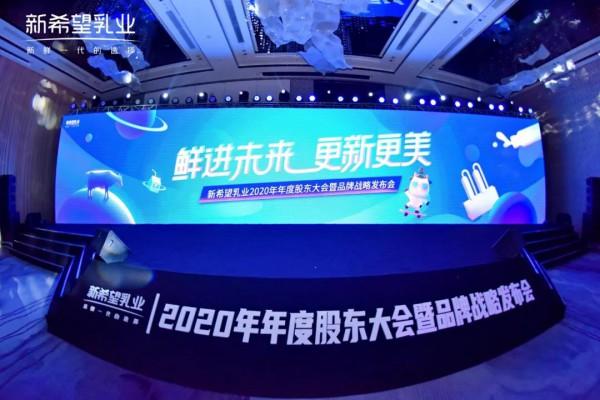 """新希望乳業""""鮮""""戰略見成效!2021年中業績預告凈利潤同比增長87%-100%"""
