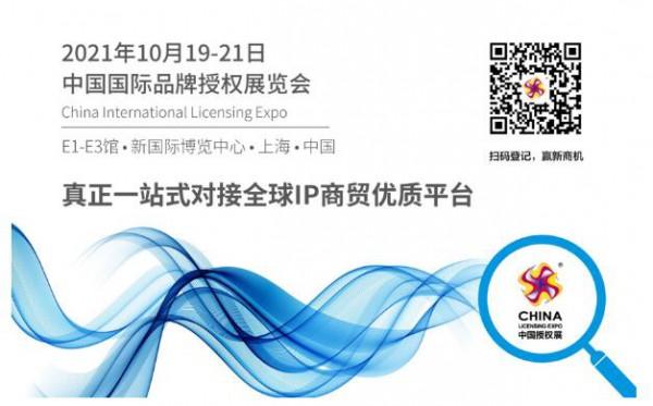 CLE中國授權展   2021中國授權金星獎啟動,即日起接受申報