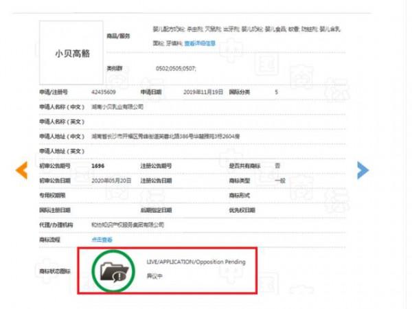 """""""長高旗號""""奶粉亂象橫生丨""""高骼""""商標陷入偽造專利?虛假宣傳?風波"""