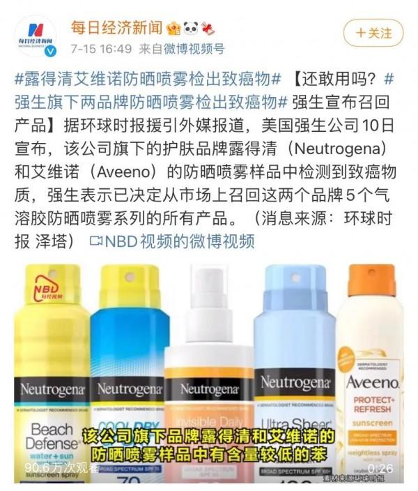 艾維諾、露得清檢測出致癌物被召回,產品質量安全問題屢見不鮮?