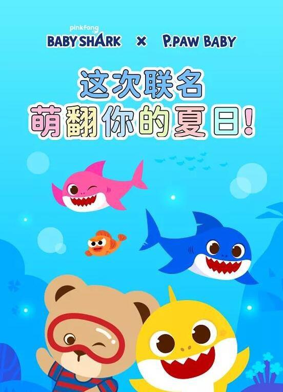 CLE中国授权展:IP×婴童用品 | 用IP陪伴孩子成长