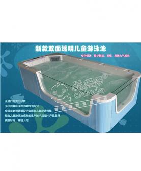 中型双面透明游泳池