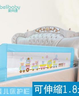 可调节儿童床护栏
