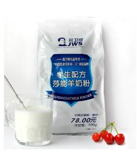 学生配方莎能羊奶粉