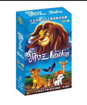 狮子王卡通书籍