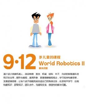 9岁机器人课程
