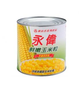 鲜嫩玉米粒