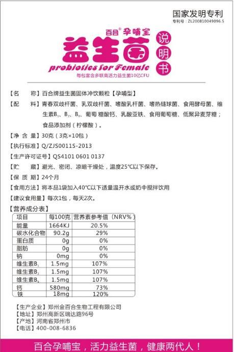 郑州哺f�yn�_郑州金百合生物工程有限公司 供应产品  产品介绍: 孕哺宝:孕哺期专用
