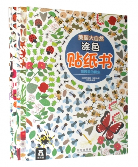美丽大自然涂色贴纸书