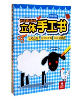 幼儿趣味动物立体手工书