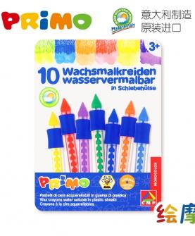 儿童水溶性蜡笔